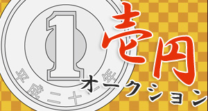 壱円オークション